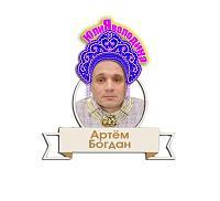Нажмите на изображение для увеличения.  Название:Артём Богдан-ЮлВолодинаТёмович.jpg Просмотров:4 Размер:30.2 Кб ID:185
