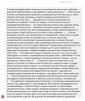 Нажмите на изображение для увеличения.  Название:Письмо Кате2.png Просмотров:32 Размер:64.7 Кб ID:29